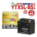 バイクバッテリー ジェル YTX5L-BS互換 GETX5L-BS   5L-BS 1年保証書付 新品 バイクパーツセンター