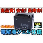 YTX12-BS互換 GETX12-BS バイクバッテリー ジェル 1年保証書付 新品 バイクパーツセンター