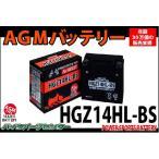 AGM バッテリー HGZ14HL-BS XL883 XL1200C /L/N/M ハーレーダビッドソン 互換 65958-04 65958-04A 65984-00 YTX14L-BS バイクパーツセンター