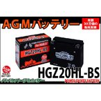 AGMバッテリー HGZ20HL-BS FLST FXDL FLSTF ハーレー用 互換 65989-90B 65989-97A 65989-97B 65989-97C YTX20L-BS バイクパーツセンター