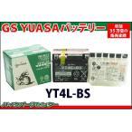 バイクバッテリー  GSユアサ 4L-BS バッテリーGSユアサ YT4L-BS YUASA  新品【1年補償】【厳選】 スーパーカブ バイクパーツセンター