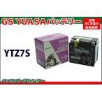 バイクバッテリー GSユアサ  YTZ7S YUASA  新品【1年補償】【厳選】【補償付】高品質 ズーマー PCX バイクパーツセンター
