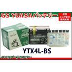 Yahoo!バイクパーツセンターバイクバッテリー GSユアサ  YTX4L-BS YUASA  新品【1年補償】【新商品】【厳選】【補償付】高品質レッツ4 バイクパーツセンター