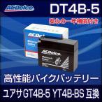DT4B-5 GT4B-5 YT4B-BS互換 ACデルコ ジョグ ビーノ アプリオ スーパージョグ バイクパーツセンター