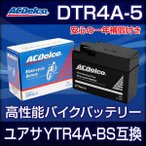 DTR4A-5 YTR4A-BS互換  ACデルコ ライブディオ タクト ジョルノ バイクパーツセンター
