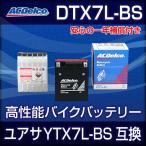 DTX7L-BS YTX7L-BS互換 ACデルコ リード110 Dio110 バイクパーツセンター