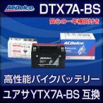 DTX7A-BS YTX7A-BS互換 ACデルコ  アドレスV125/G/S CF46A CF4EA CF4MA バイクパーツセンター
