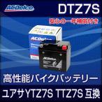 DTZ7S YTZ-7S互換 ACデルコ DIO ディオ ズーマー ジョルノ ドラッグスター バイクパーツセンター