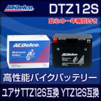 DTZ12S TTZ12S互換 YTZ12S互換 ACデルコ シルバーウイング VTR1000F VFR800 バイクパーツセンター