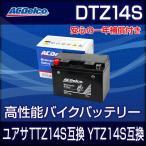 DTZ14S TTZ14S互換 YTZ14S互換 ACデルコ CB1300SF FZ1フェザーFAZER バイクパーツセンター