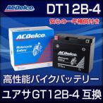 DT12B-4 GT12B-4互換 ACデルコ FZ400 FZ6-N Fazer TDM850 YZF-R1 ドラッグスター バイクパーツセンター
