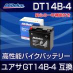 DT14B-4 GT14B-4 互換 ACデルコ XJR1300 ドラックスター1100 FZS1000 FJR1300 バイクパーツセンター