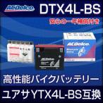 DTX4L-BS 4L-BS YTX4L-BS互換 ACデルコ トゥデイ DIO バイクパーツセンター