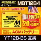 MOTOBATT MBT12B4 互換 ユアサ YT12B-BS DUCATI 1098 ストリートファイター バイクパーツセンター
