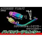 スズキ アドレスV125/G CF46A ステンレスショートマフラー チタン風カラー 新品 バイクパーツセンター
