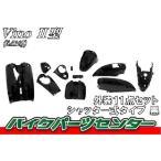 ヤマハ ビーノ SA10J シャッターキー 外装セット 11点 黒 ブラック 新品 バイクパーツセンター