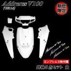スズキ アドレスV100 CE11A 外装セット 5点 白 ホワイト エンブレムセット バイクパーツセンター