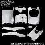 ライブディオ/ZX DIO AF34/35用 カラーインナー8点セット ホワイト インナーカウルセット艶あり フェンダー・ステップボード バイクパーツセンター