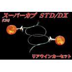 ホンダ スーパーカブ50 純正タイプ ウインカーAssy 新品 オレンジ バイクパーツセンター