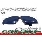 スーパーカブ C50 STD/DX サイドカバー左右セット 青 バイクパーツセンター