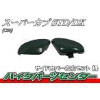 スーパーカブ C50 STD/DX サイドカバー左右セット 緑 バイクパーツセンター