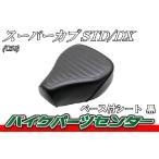 スーパーカブ C50 ベース付きシート Assy 黒ブラック バイクパーツセンター
