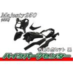 ヤマハ マジェスティ250 4HC 外装セット 8点 黒 ブラック 【B級品】 新品 バイクパーツセンター