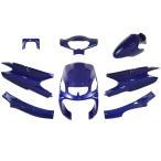 ヤマハ グランドアクシス100 SB01J SB06J 外装セット 8点 青 ブルー 新品 バイクパーツセンター