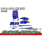 ヤマハ リモコンジョグZRエボリューション SA16J 外装セット 8点 青 ブルー 新品 バイクパーツセンター