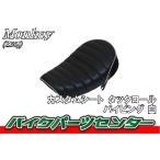 ホンダ モンキー Z50J カスタムシート タックロール 白 新品 バイクパーツセンター