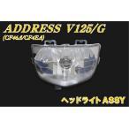 スズキ アドレスV125/G CF46A CF4EA ヘッドライトASSY PH7バルブ バイクパーツセンター