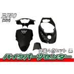 ベーシックジョグBJ50 SA24J 外装4点セット 黒 ブラック 新品 バイクパーツセンター