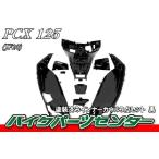 ホンダ PCX125 JF28 塗装済みインナーカウル 9点セット 黒 ブラック 新品 バイクパーツセンター