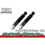 ビーノ 5AU SA10J フロントショック 2本セット 新品 バイクパーツセンター