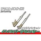 リモコンジョグZR SA16J【5PT1 5PT2限定】 フロントサスペンション 新品 バイクパーツセンター