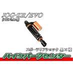 ジョグ ZR スポーツリアショック 黒/橙 EVO 3YK SA16J バイクパーツセンター