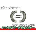 ホンダ ブレーキシュースーパーカブ50 マグナ50 エイプ/DX フロント/リア 新品 バイクパーツセンター