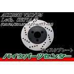 スズキ アドレスV125系 ブレーキディスクローター 3号 新品 バイクパーツセンター