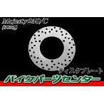 ヤマハ マジェスティ250 ブレーキディスクローター リア用 4号 新品 バイクパーツセンター