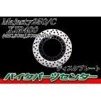 ブレーキディスクローター 9号 ヤマハ マジェスティ フロント XJR400 リア 他 新品 バイクパーツセンター