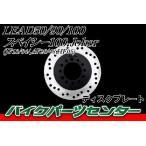 ブレーキディスクローター 11号 ホンダ ジョーカー リード フロント 他 新品 バイクパーツセンター