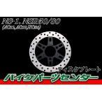 ホンダ NS-1 NSR50/80 ブレーキディスクローター フロント用 12号 新品 バイクパーツセンター