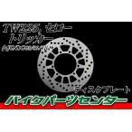 ブレーキディスクローター 15号 ヤマハ TW225 セロー225 他 新品 バイクパーツセンター