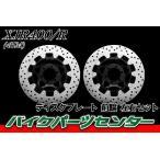 【2枚セット】ブレーキディスクローター フロント用 17号 ヤマハ XJR400 FZ400 FZR400 新品 バイクパーツセンター