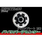 ブレーキディスクローター フロント 20号 カワサキ ゼファー400 ZRX400 新品 バイクパーツセンター