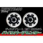 【2枚セット】ブレーキディスクローター フロント 20号 カワサキ ゼファー400 ZRX400 新品 バイクパーツセンター
