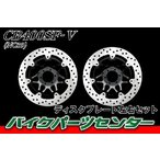ブレーキディスクローター フロント用 18号 ホンダ CB400SF ハイパーVTEC/スペックII/III NC39 他 左右セット 新品 バイクパーツセンター