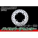 ブレーキディスクローター リア用 25号 ホンダ ホーネット250 NC31他 新品 バイクパーツセンター