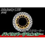 ヤマハ マジェスティ125 5CA ブレーキディスクローター 純正タイプ 新品 バイクパーツセンター