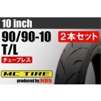 タイヤ 90/90-10 T/L 2本セット 台湾製 ライブディオZX セピアZZ スマートディオ バイクパーツセンター